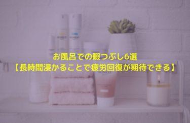 お風呂での暇つぶし6選【長時間浸かることで疲労回復が期待できる】