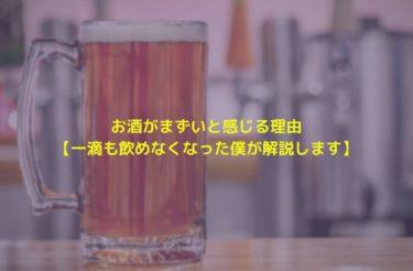 お酒がまずいと感じる理由【一滴も飲めなくなった僕が解説します】