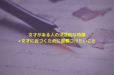 文才がある人の決定的な特徴+文才に近づくために習慣づけたいこと
