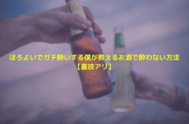 ほろよいでガチ酔いする僕が教えるお酒で酔わない方法【裏技アリ】