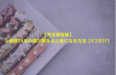 【完全保存版】少食歴24年の僕が教える少食になる方法【5つだけ】