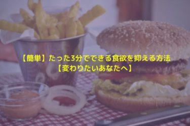 【簡単】たった3分でできる食欲を抑える方法【変わりたいあなたへ】
