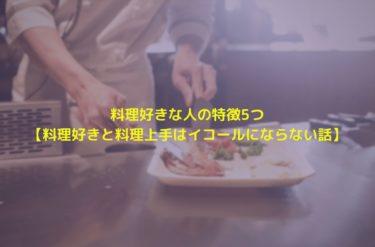 料理好きな人の特徴5つ【料理好きと料理上手はイコールにならない話】