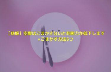 【悲報】空腹はごまかさないと判断力が低下します+ごまかす方法5つ
