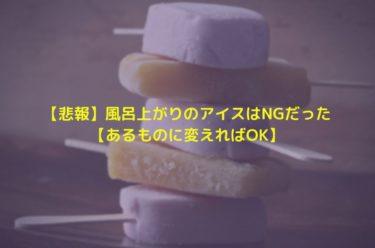【悲報】風呂上がりのアイスはNGだった【あるものに変えればOK】